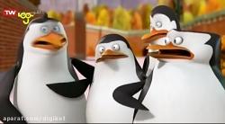 کارتون پنگوئن های زبل-ر...