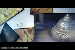 دوازدهمین نمایشگاه بین المللی طلای اصفهان