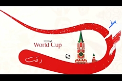 Russia 2018 - World cup