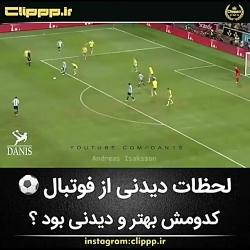 لحظات دیدنی از فوتبال
