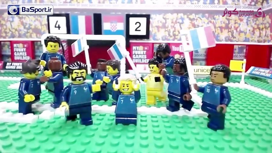 شبیه سازی بازی فرانسه - کرواسی با لگو