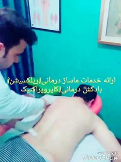 ماساژ ورزشی و درمانی