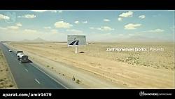 ساخت تیزر مراحل ساخت آزاد راه اصفهان شیراز
