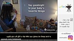 خواب نوزاد: روال کارهای پیش از خواب شبانه نوزاد-قسمت 2
