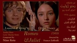 کلیپ سینمایی «رومئو ژو...