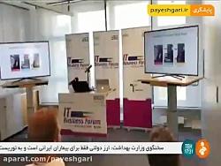 نشست تجاری ایران و اروپ...