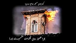 یادش بخیر مسجد جامع سار...