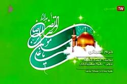 کلیپ زیبای میلاد امام ر...