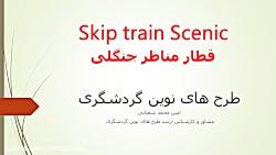 معرفی قطار مناظر - طرح ه...