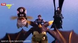 انیمیشن اژدها سواران ( ...