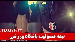 بیمه ایران IRAN باشگاه ور...