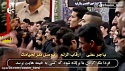 قصیده ی باچر با زیر نویس فارسی