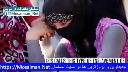 تجاوز جنسی این داعشی ها...