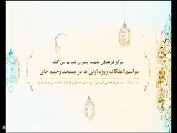 مرکز فرهنگی شهید چمران