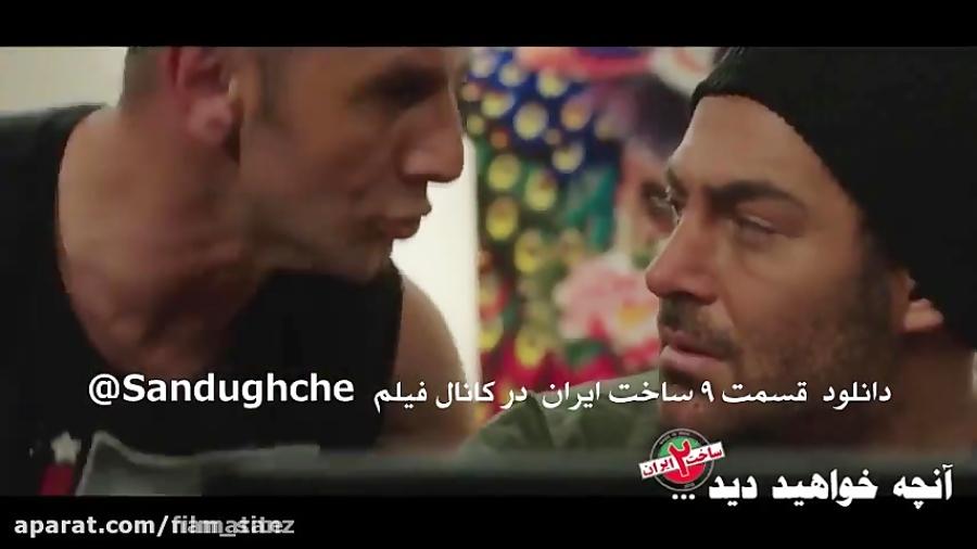 سریال ساخت ایران 2 قسمت نهم 9 (دانلود قانونی)