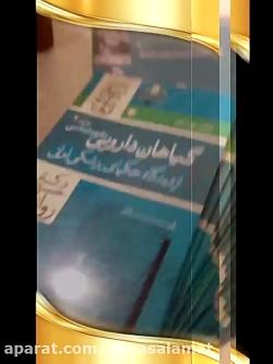 مجموعه آموزشی طب اسلام...