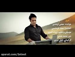 موزیک ویدیو  بسیار زیبا غرور از مجتبی فرهادی