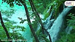 پارک ملی پلیتیویچ در کرواسی