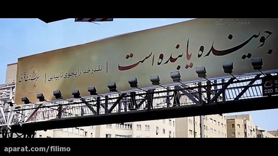 آنونس فیلم مستند «شهریاری از ملک قرآن»