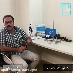 ویدیو آموزشی کناف - قسم...