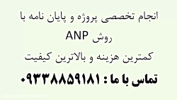 روش ANP   انجام پروژه ANP و پایان نامه
