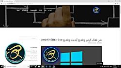 آموزش غیر فعال کردن ویندوز آپدیت ویندوز 10
