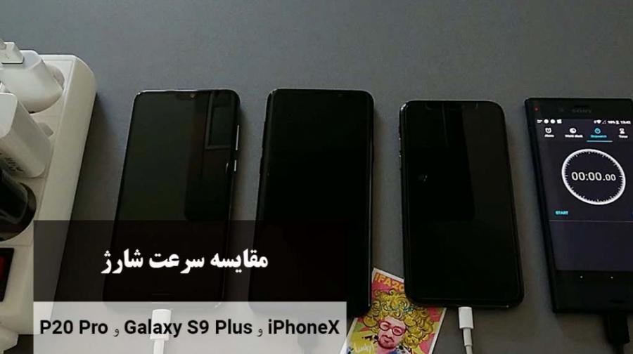 مقایسه سرعت شارژ شدن P20 Pro و Galaxy S9 و iPhoneX
