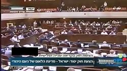 درگیری نمایندگان پارلمان رژیم صهیونیستی