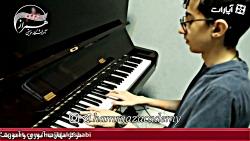 اجرای محمدعلی حقیقی هنرجوی پیانوی آموزشگاه موسیقی همراز