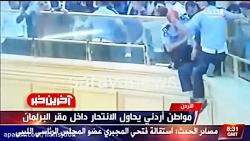 تلاش یک مرد برای خودکشی در صحن علنی مجلس