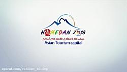 معرفی همدان 2018، پایتخت گردشگری کشورهای آسیایی