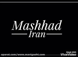کلیپ جاذبه های گردشگری استان مشهد