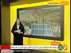 نصب پنل خورشیدی در روستاهای کهگیلویه و بویراحمد
