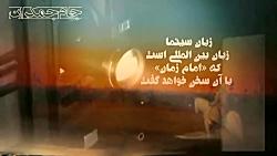 امام زمان با زبان سینما...