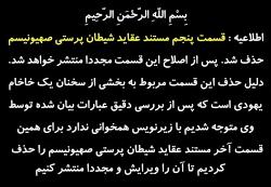 قسمت پنجم مستند عقاید ش...