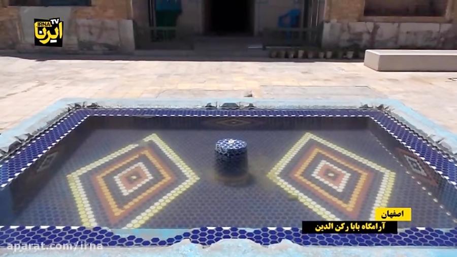 اصفهان- آرامگاه بابا رکن الدین