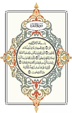 ترجمه و تفسیر قرآن - سوره مبارکه بقره - آیه 3