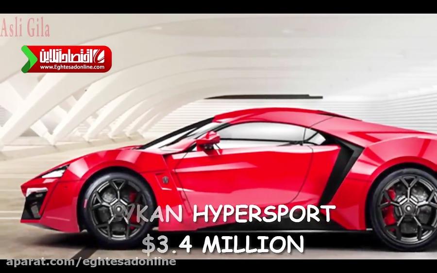 10 خودروی گران قیمت در جهان!
