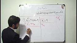 ویدیو آموزشی فصل 7 ریاضی نهم درس سوم