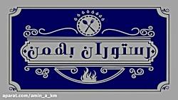 تیزر تبلیغاتی رستوران بهمن واقع در لشت نشا