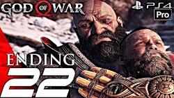 قدم پایانی | راهنمای کامل بازی God of War