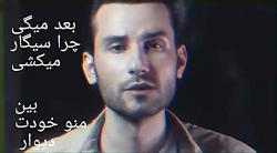 اهنگ جدید دیوار از احمد...