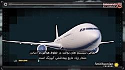 توالت هواپیما با ضایعات ما چه کار میکند؟