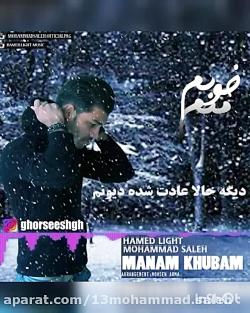 اهنگ منم خوبم از محمد ص...