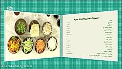 خوراک سبزیجات رژیمی، م...