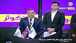 سید جلال حسینی بهترین مدافع لیگ هفدهم