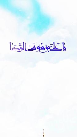 استوری به مناسبت ولادت امام رضا علیه السلام - 2