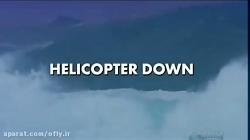 پیام اضطراری (سقوط هلیکوپتر) زبان اصلی