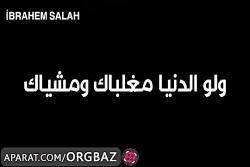 آهنگ عربی بسیار زیبا و جالب