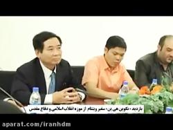 بازدید سفیر ویتنام از موزه انقلاب اسلامی و دفاع مقدس